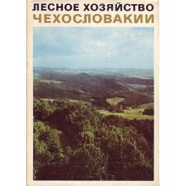 """"""" Lesní hospodářství Československa"""""""
