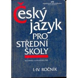 Český jazyk pro střední školy (mluvnická a stylistická část)