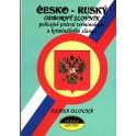 Česko - ruský odborný slovník policejně právní terminologie a kriminálního slangu