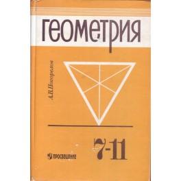 """Geometrija 7-11"""